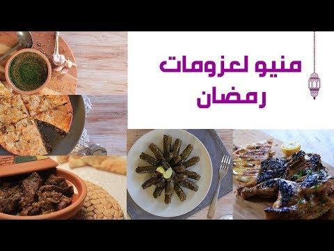 6 أكلات مناسبة لعزومات شهر رمضان