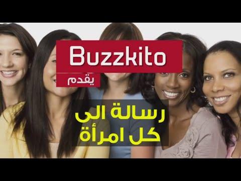 بالفيديو نصائح نسائية لحياة أفضل