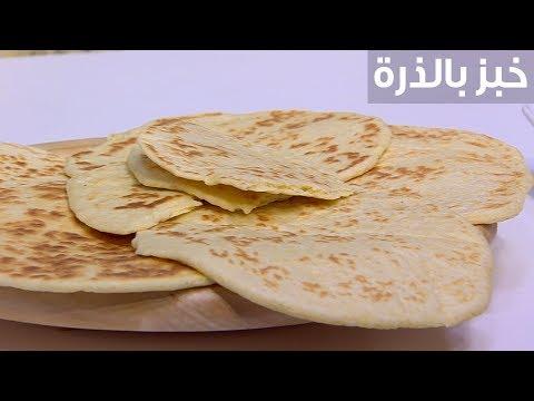 طريقة إعداد  خبز بالذرة