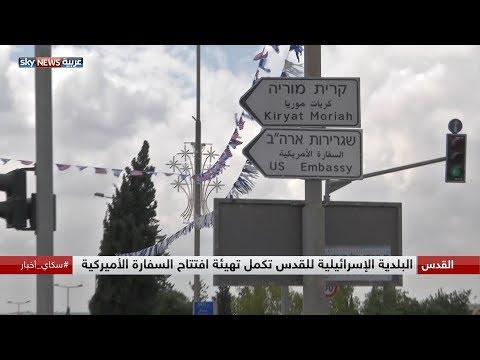 اللافتات المؤدية لموقع السفارة الأميركية في القدس
