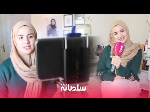 شاهد أشهر مدونة مغربية محجبة تحكي قصة نجاحها