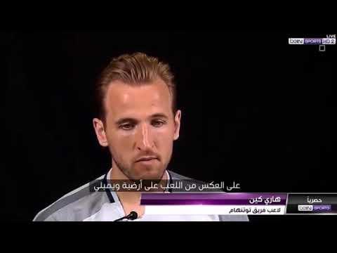 شاهد هاري كين يشيد بأداء ومهارات محمد صلاح