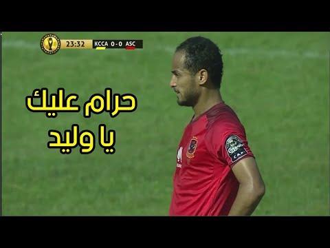 شاهد  وليد سليمان يضيع ضربة جزاء في مبارة الأهلي وكمبالا سيتي