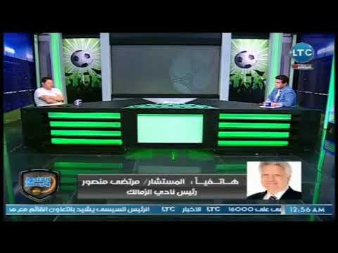 شاهد  مرتضى منصور يكشف تفاصيل المشادة مع ميمي عبد الرازق