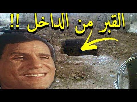 شاهد  جثة عبد الحليم حافظ لم تتحلل بعد 38 عامًا من وفاته