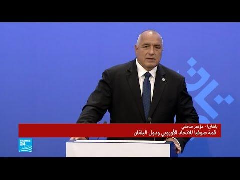 شاهد كلمة رئيس بلغاريا في قمة صوفيا لإنقاذ الاتفاق النووي الإيراني