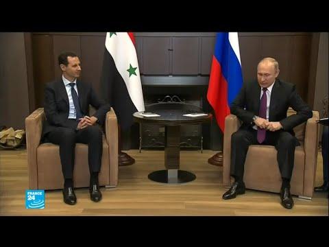 شاهد الرئيس الروسي يستقبل بشار الأسد في سوتشي