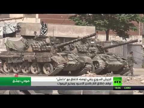 شاهد الجيش السوري ينفي وجود اتفاق مع تنظيم داعش