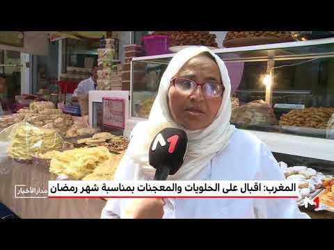 شاهد تزايُد الإقبال على المعجنات خلال رمضان في المغرب