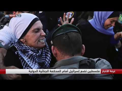 فلسطين تضع إسرائيل أمام المحكمة الجنائية الدولية