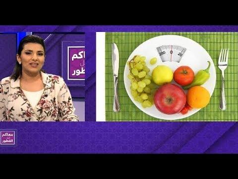 شاهد حمية غذائية لنقص الوزن الزائد في رمضان