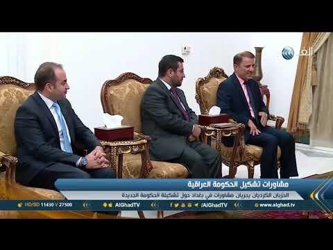 شاهد الأحزاب الكردية تبدأ في التفاوض من جديد