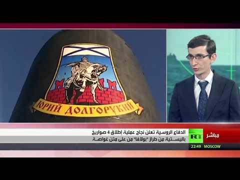 موسكو تجري تجارب ناجحة لصواريخ بولافا