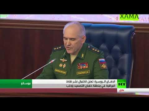 موسكو تعلن عن استكمال نشر نقاط المراقبة في إدلب