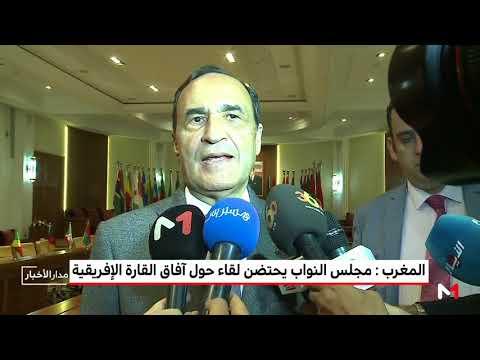 شاهد مجلس النواب المغربي يحتفل باليوم العالمي لأفريقيا