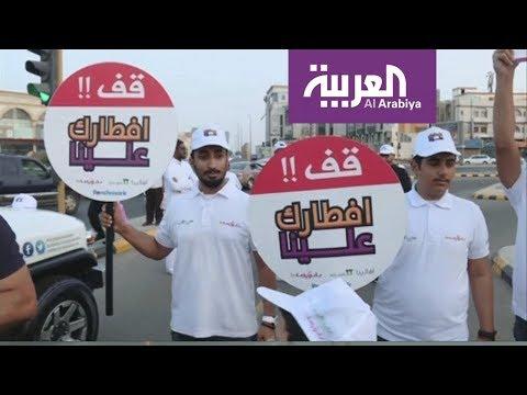 شاهد حملة إفطارك علينا للسائق في المملكة السعودية