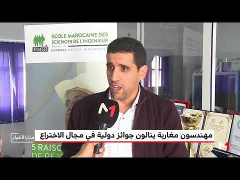 مهندسون مغاربة ينالون جوائز دولية في مجال الاختراع