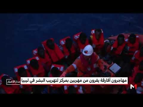 مهاجرون أفارقة يفرون من مهربين بمركز لتهريب البشر في ليبيا