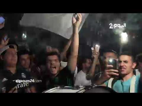 احتفالات رائعة من جماهير الريال في الدار البيضاء