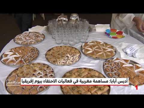 مساهمة مغربية في فعاليات الاحتفاء بيوم أفريقيا