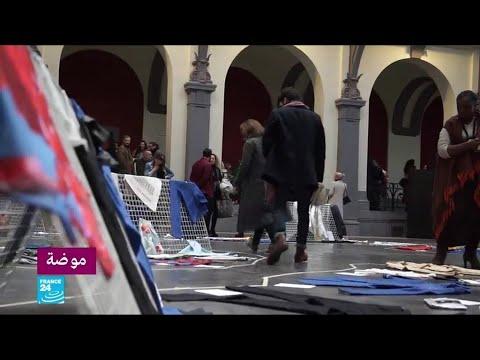 شاهد تظاهرة ضد الموضة لتوعية العاملين في مجال الأزياء