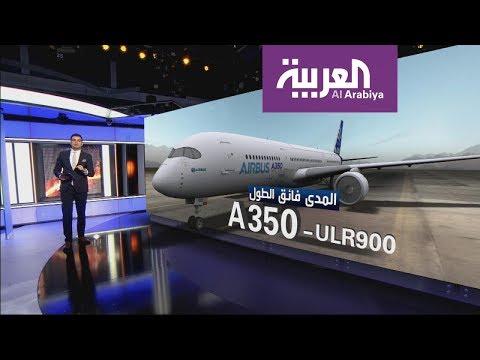تعرف على طائرة a350900 ulr الجديدة