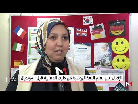 المغاربة يقبلون على تعلم اللغة الروسية