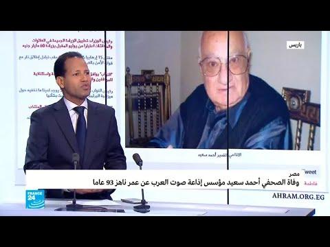 أبرز محطات الصحافي المصري الراحل أحمد سعيد مؤسس صوت العرب
