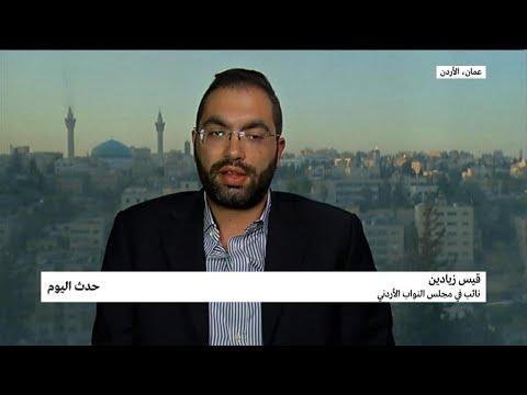 نائب أردني يكشف أسباب اصدار ضريبة الدخل واشتعال الاحتجاجات