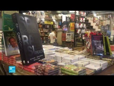 يوميات جاسوس كتاب في مكتبات باكستان
