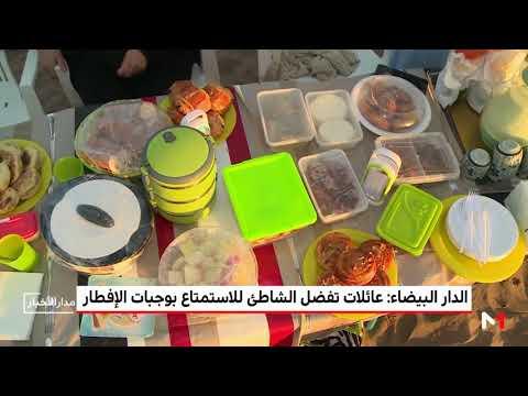 عائلات مغربية تفضل الإفطار على الشواطئ