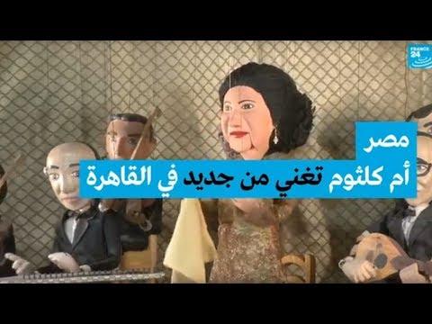 شاهد أم كلثوم تغني من جديد في القاهرة