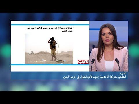 شاهد معركة الحديدة تمهد لتحول كبير في الأزمة اليمنية
