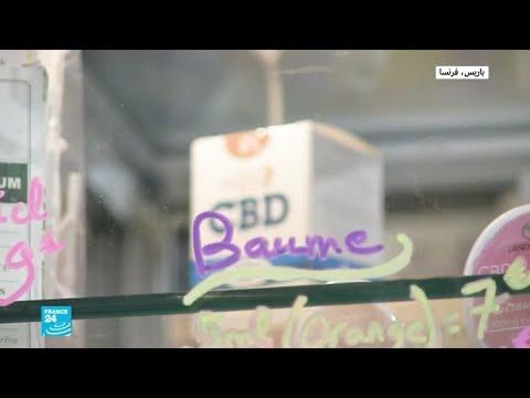 شاهد وزيرة الصحة الفرنسية تنوي تشريع تداول نبات القنب المخدر لهذه الأسباب
