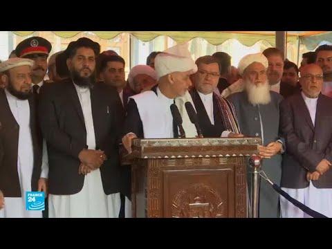 شاهدأشرف غني يمدد وقف إطلاق النار مع طالبان