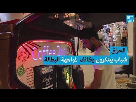 شاهدشباب يبتكرون وظائف لمواجهة البطالة في العراق