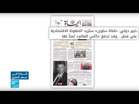 شاهدنتائج حفر قناة سلوى السعودية