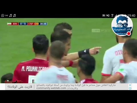 شاهد البث المباشر لمباراة إسبانيا و إيران