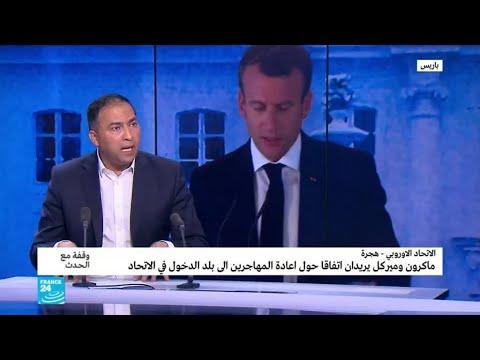 بالفيديو باريس وبرلين جبهة واحدة