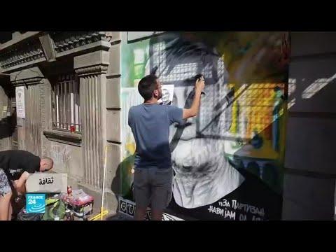 فنانو الغرافيتي الصرب يحتفون بنادي بارتيزان بلغراد