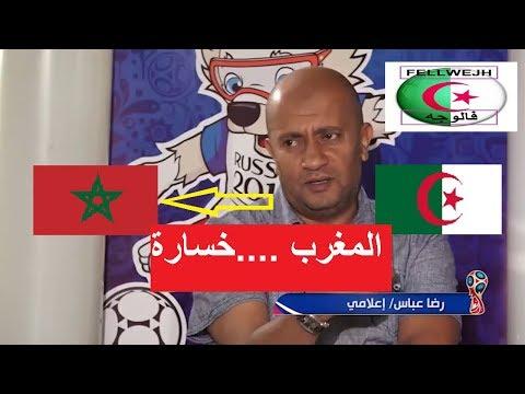 شاهد إعلامي جزائري يتحدث عن خسارة المنتخب المغربي في مونديال روسيا