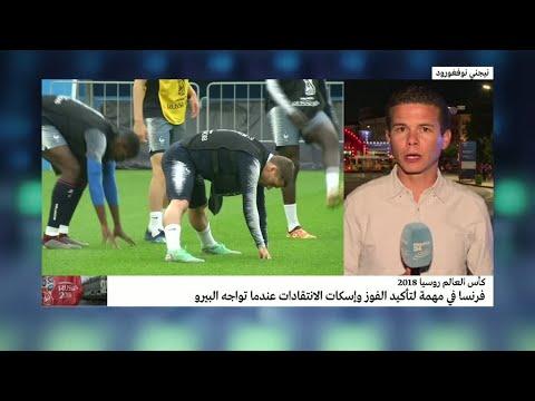 منتخب فرنسا مطالب بتحسين المردود وحسم التأهل للدور ثمن النهائي أمام البيرو