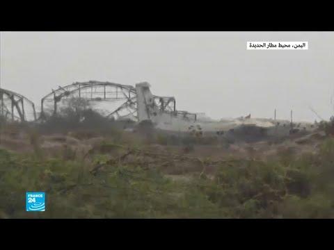قوات التحالف تعلن سيطرة الحكومة على مطار الحديدة