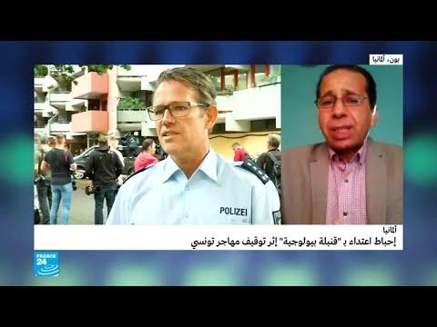 اعتقال تونسي كان يعد قنبلة بيوكيميائية لتنفيذ اعتداء