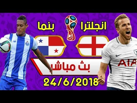 شاهد بث مباشر لمباراة منتخبي إنجلترا وبنما