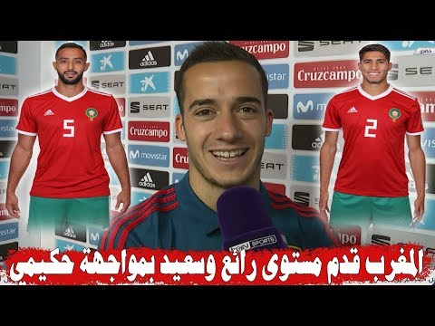 شاهد لوكاس فاسكيز يتحدث عن المنتخب المغربي