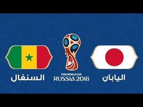 شاهد  البث المباشر لمباراة السنغال واليابان