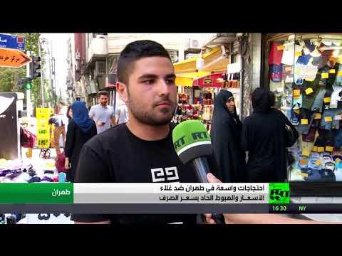 احتجاجات في طهران على الوضع الاقتصادي رئيسية