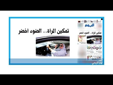 شاهد التاريخ يدوّن يوم قيادة المرأة للسيارة في السعودية