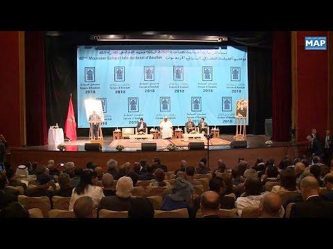 شاهد افتتاح الدورة الأربعين لموسم أصيلة الثقافي الدولي